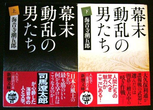 「幕末動乱の男たち」2冊表紙。