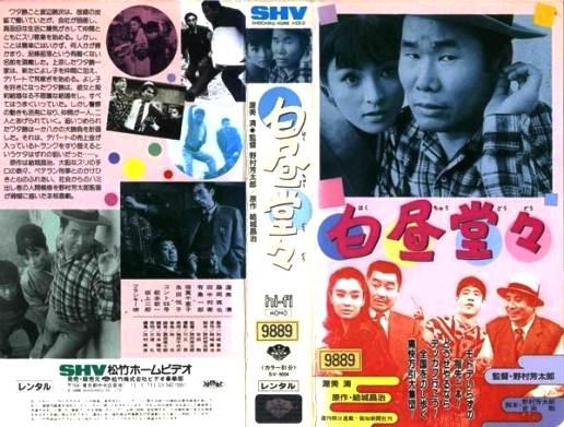 「白昼堂々」DVDジャケット。