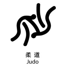 「JUDO」。