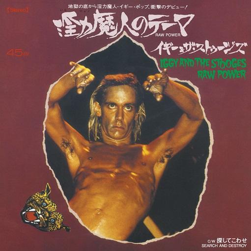 「淫力魔人のテーマ」シングル・ジャケット(1973)