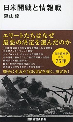 「日米開戦と情報戦」表紙。