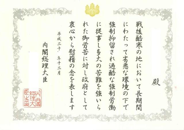 内閣総理大臣による慰謝状