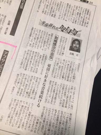 長嶋有の薦める「和嶋慎治」自伝。.jpg