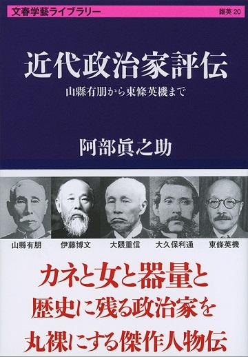 「近代政治家伝」表紙。.jpg