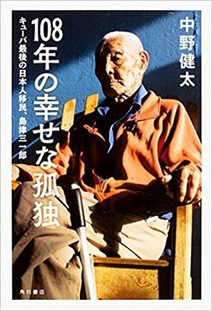「108年の幸せな孤独」表紙。.jpg