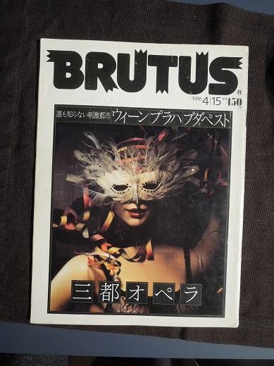 「BRUTUS 三都オペラ特集」(1986年4月15日号).jpg