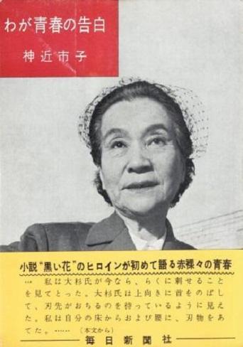 神近市子(「わが青春の告白」表紙).jpg