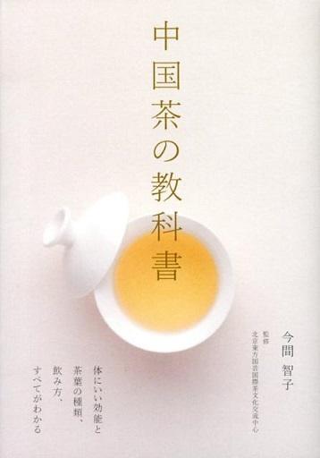 「中国茶の教科書」表紙。.jpg