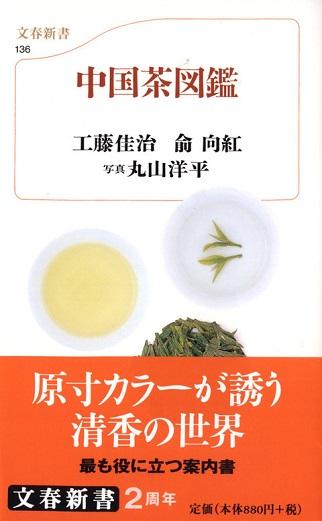 「中国茶図鑑」表紙。.jpg