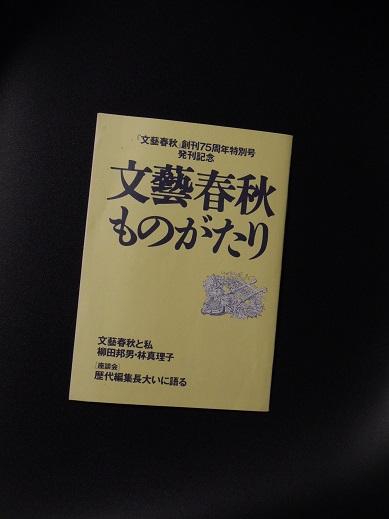 「文藝春秋ものがたり」 (1).JPG