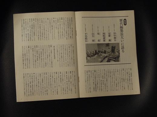 「文藝春秋ものがたり」 (2).JPG