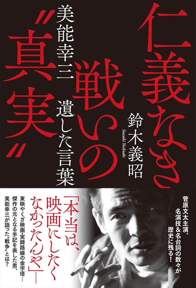 「仁義なき戦い」(5).jpg
