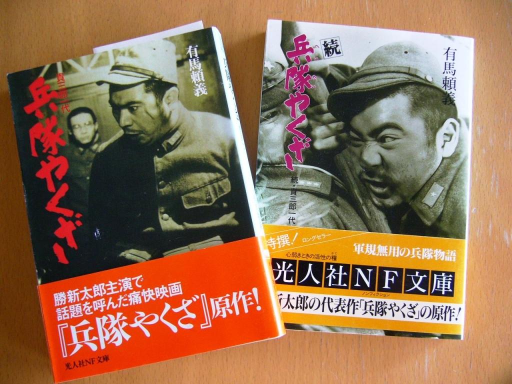 「兵隊やくざ」2冊。.jpg