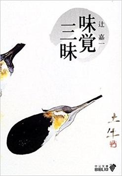 「味覚三昧」[辻嘉一著]表紙.jpg
