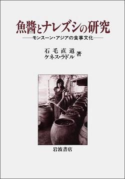 「魚醤となれずしの研究」表紙.jpg