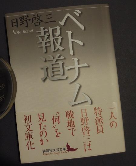 「ベトナム報道」(1).JPG