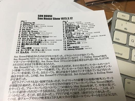 Son House Show@福岡明治生命ホール 1973.3.12(掲載).jpg