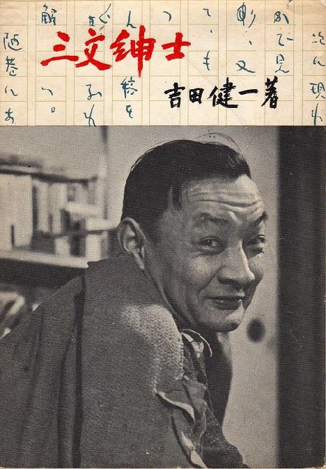 「三文紳士」[吉田健一著]表紙。.jpg