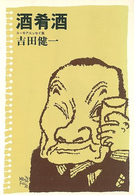 吉田健一(by 山藤章二)1974年.jpg