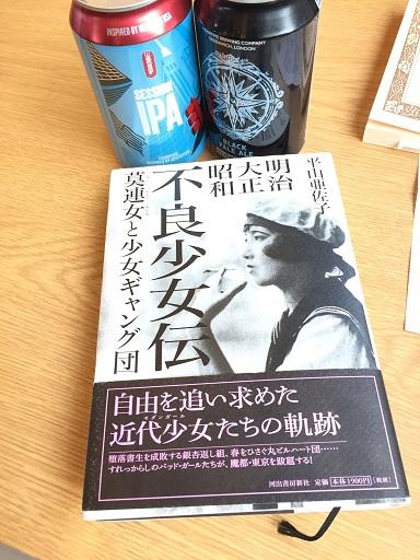 「明治大正昭和不良少女伝」表紙。.jpg