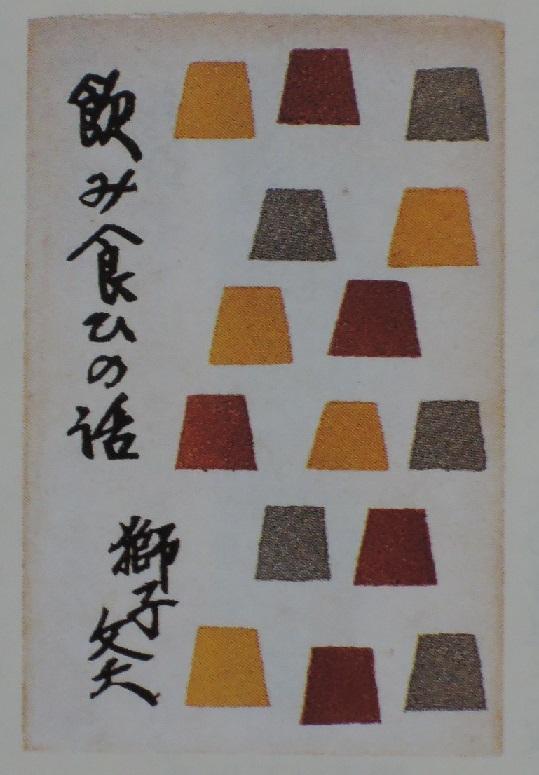 料理本のフルコース (3)