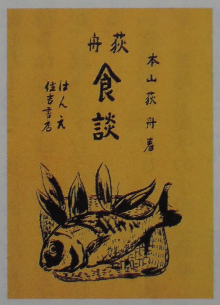料理本のフルコース (6)