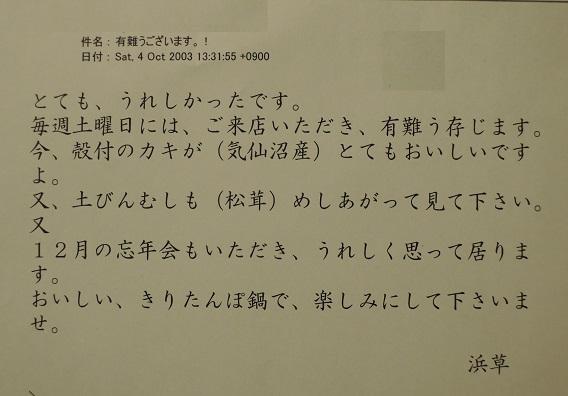 浜草のメッセージ (2003年)