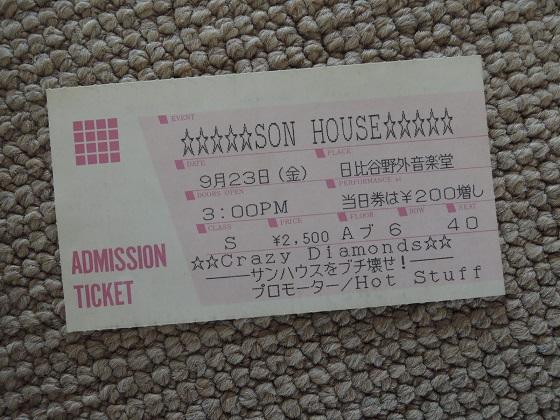 Son House at 日比谷野音(1983.9.23)