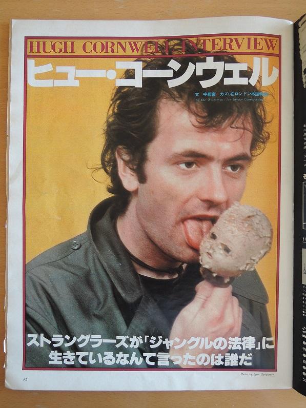Hugh Cornwell (1978)