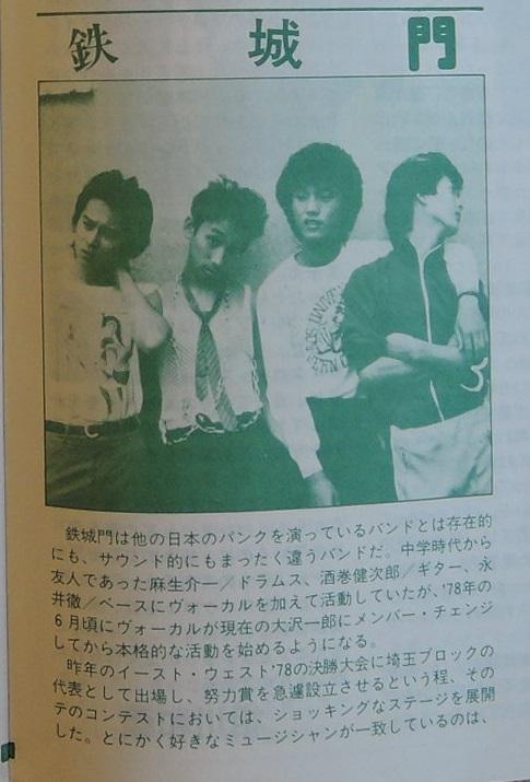 「ZOO」(1979年8月25日)(23号)(掲載2号)