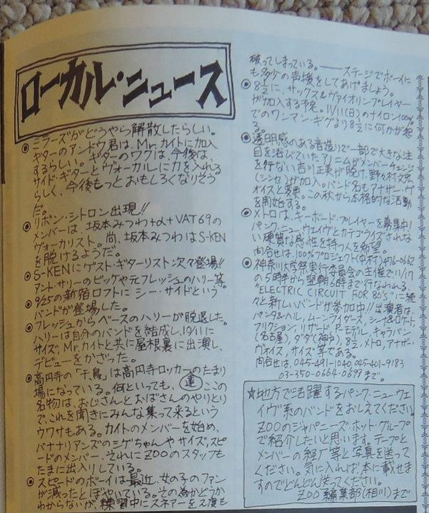「ZOO」(1979年10月25日)(24号)(掲載2)