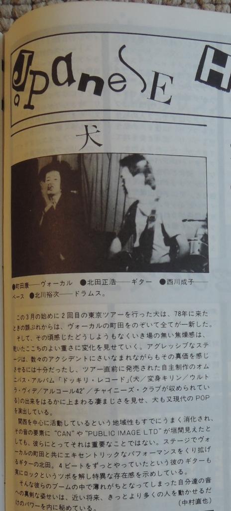 「ZOO」(1980年4月25日)(27号)(掲載2号)