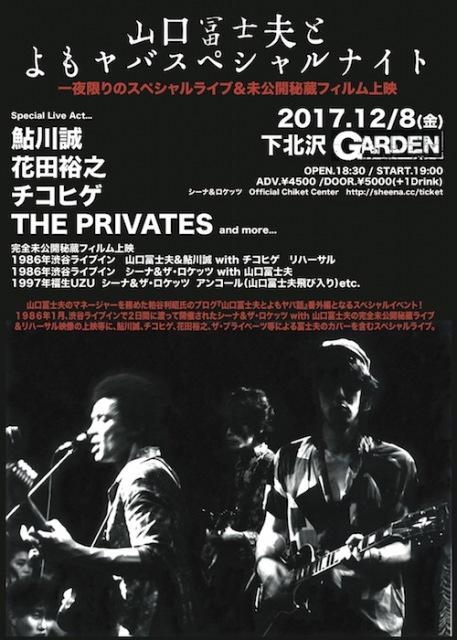 山口冨士夫とよもヤバスペシャルナイト・フライヤー(2017.12.8)