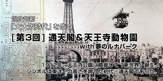 大大阪 第3回 通天閣&天王寺動物園.jpg