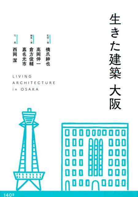 「生きた建築大阪」表紙。.jpg