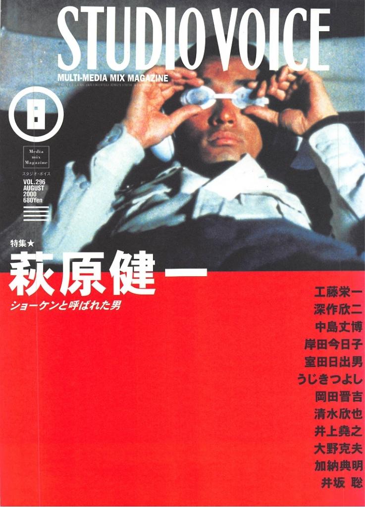 「STUDIO VOICE 特集:萩原健一(2000年8月号)」表紙。.jpg