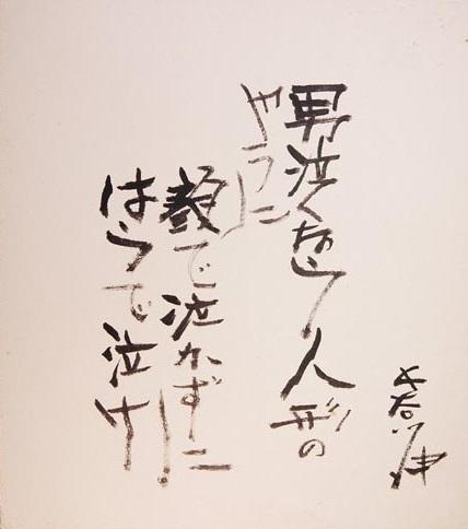 「長谷川伸色紙」.jpg