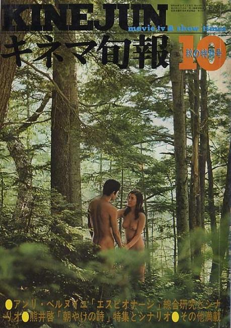 キネマ旬報「朝やけの詩」撮影現場より。.jpg