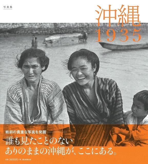 「沖縄1935」表紙。.jpg