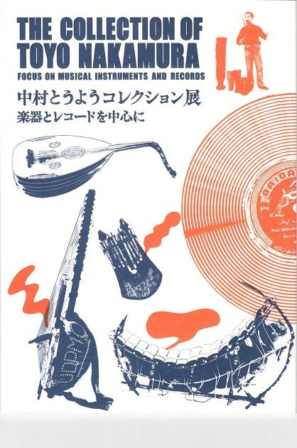 中村とうようs Collection Flyer.jpg