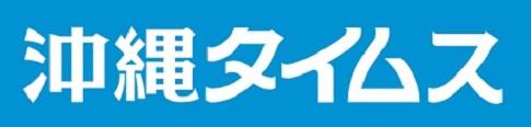 沖縄タイムス・ロゴ.jpg