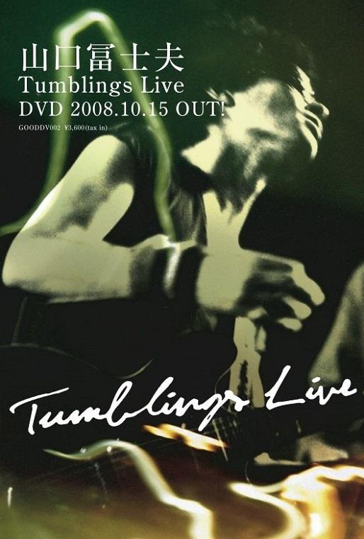 「Tumblings Live」ジャケット。.jpg