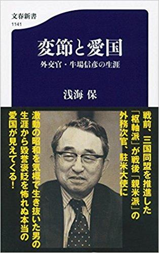 「変節と愛国」表紙.jpg