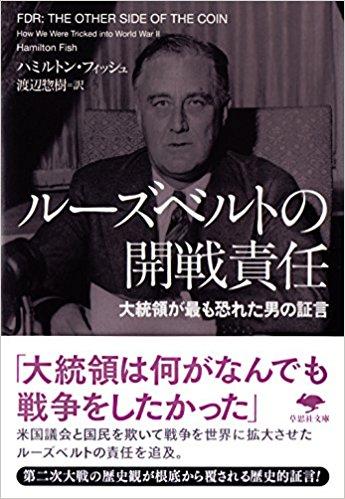「ルーズベルトの開戦責任」表紙.jpg