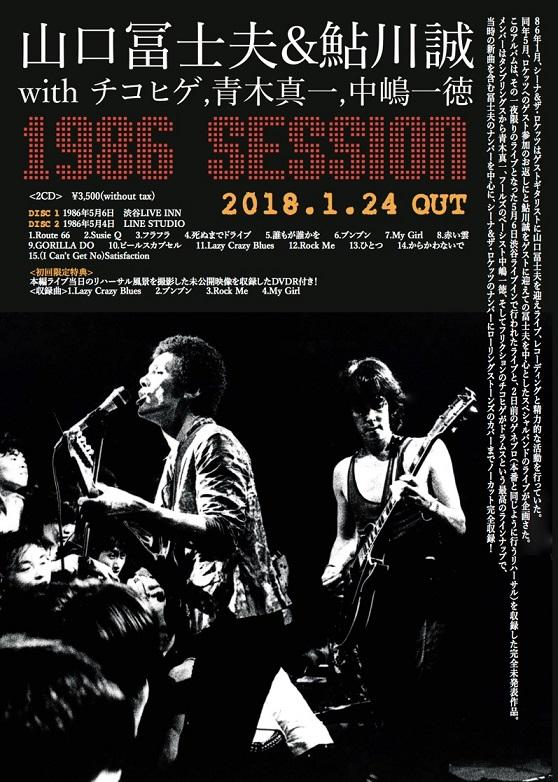 「渋谷ライブイン」(1986.5.6)フライヤー(掲載).jpg