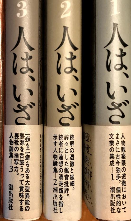 「ひとは、いざ」3冊揃い(2)