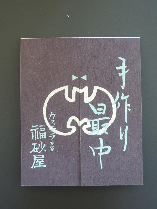 福砂屋手作り最中 (1).JPG