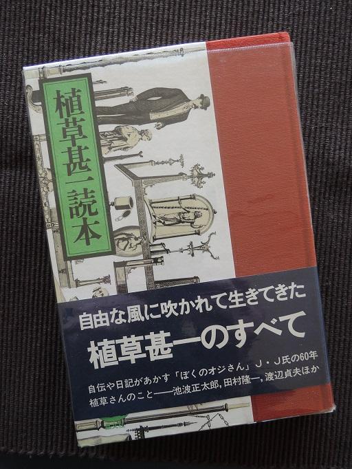 「植草甚一読本」表紙。.JPG