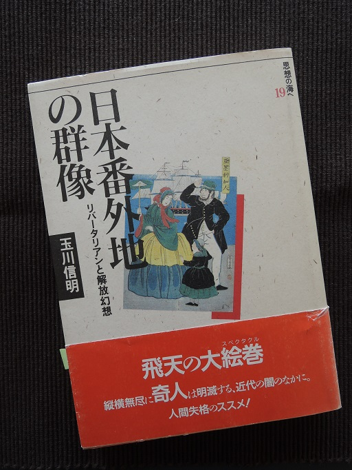 「日本番外地の肖像」表紙。.JPG