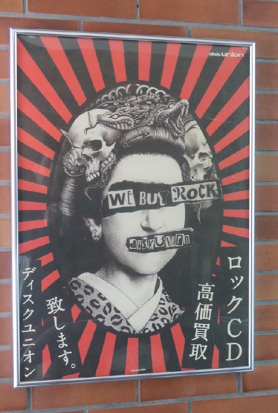 diskunion@横浜.jpg